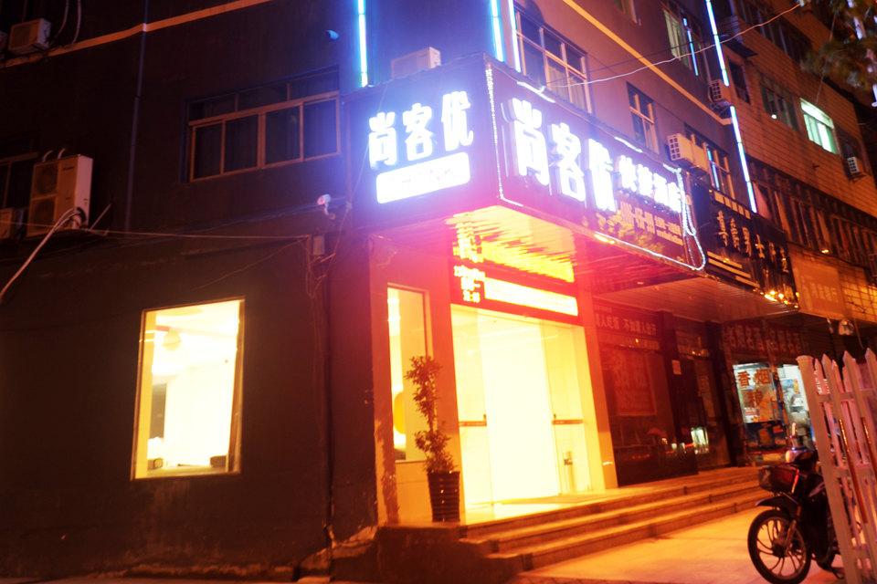 尚客优快捷酒店(景德镇火车站)(风情房)