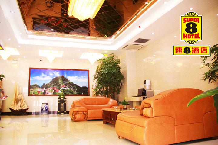 【速8酒店(十堰北京中路店)团购】速8酒店(十堰北京