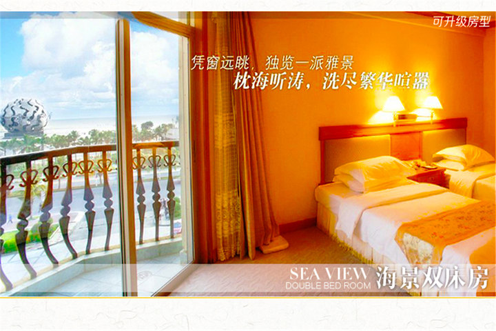 北海辰茂海滩酒店