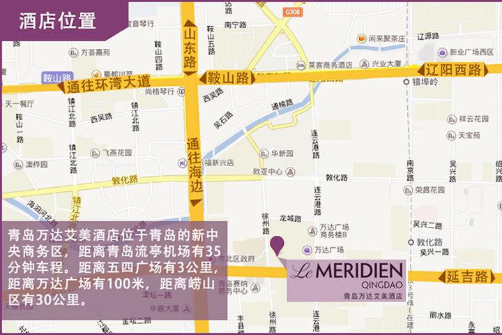 青岛万达艾美酒店—地图位置