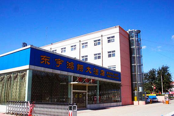 寿光东宇鸿翔大酒店