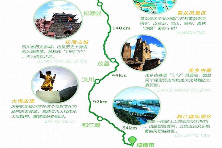 九寨沟旅游线路