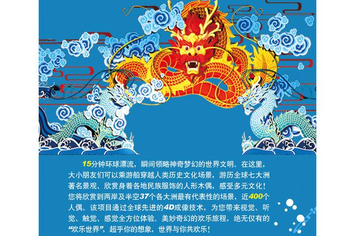 北京欢乐谷门票(三期大狂欢实体门票)