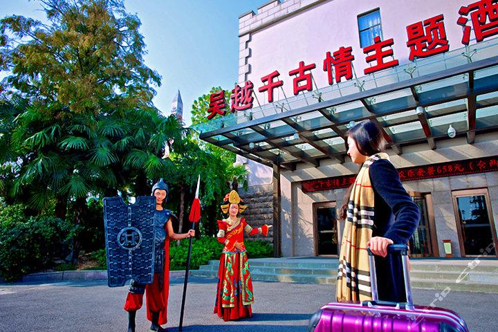 尊享杭州千古情主题酒店高级房+宋城千古情门票1晚+2图片