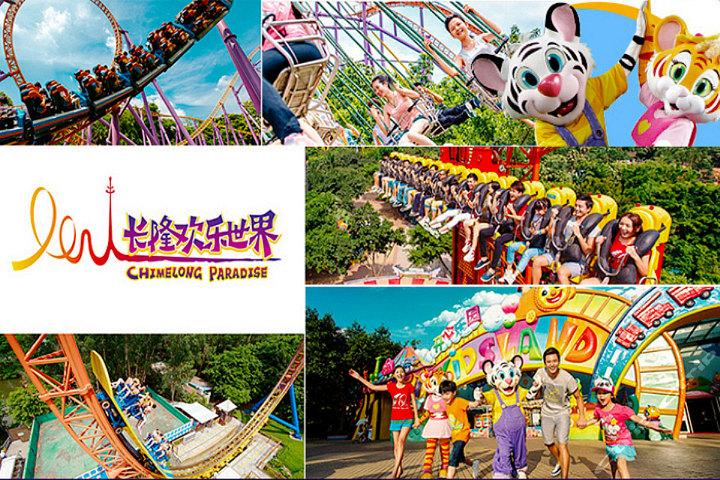 广州长隆欢乐世界 长隆野生动物世界