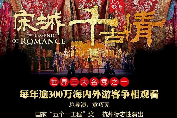 【杭州千古情主题酒店团购】杭州千古情主题酒店图片