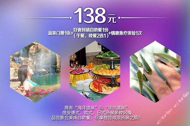 江門新會古兜溫泉(溫泉門票+自助餐)團購-團購僅售138圖片