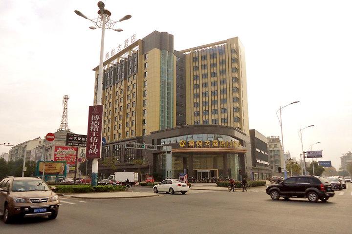 衢州哪家酒店