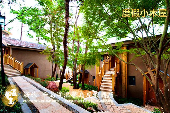 千岛湖温馨岛浙旅度假酒店—度假小木屋