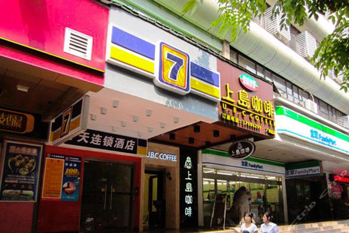 7天(广州动物园地铁站店)-传统大床房