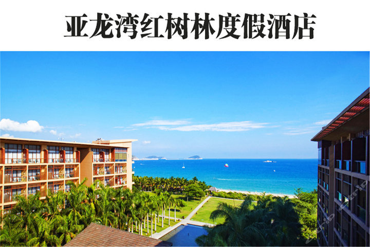 三亚亚龙湾红树林(园景房 礼包10选1)