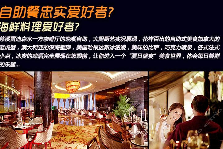 慈溪雷迪森广场酒店—自助餐图片