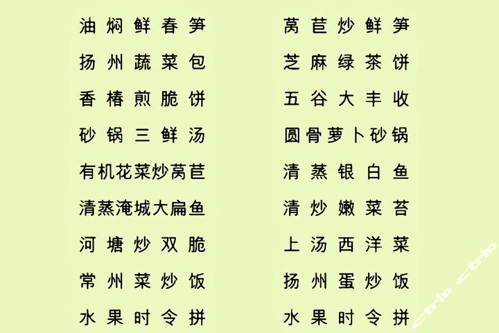 常州富都盛贸饭店(香格里拉酒店集团成员)—菜单