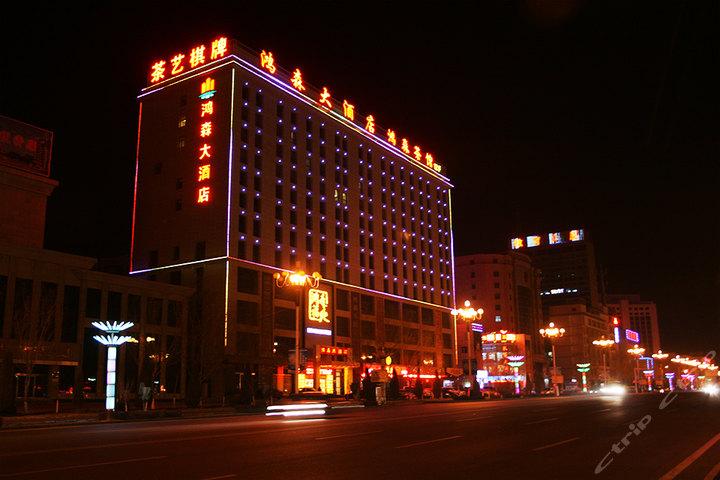白银鸿森大酒店(【含早】观景双人房)