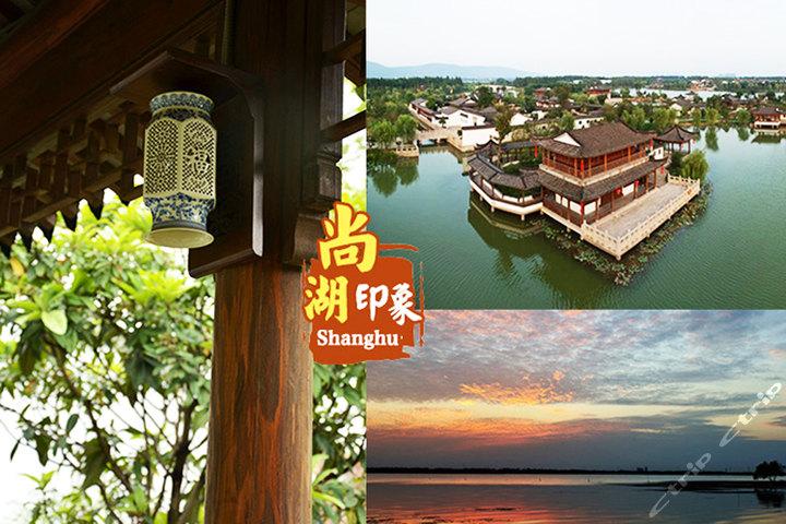 常熟金陵天铭国际大酒店-高级房+尚湖景区+早餐2份