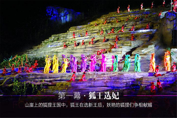 【天门山天门狐仙门票团购】张家界天门狐仙表演成人