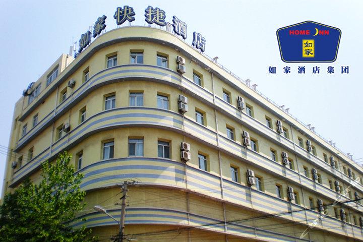 如家(青岛火车站店-大床房/标准双人房)