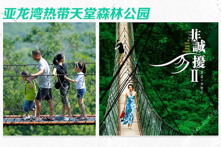 三亚亚龙湾红树林度假(园景房4天3晚)