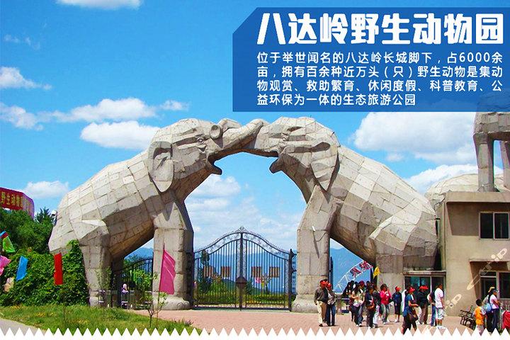 北京八达岭滑雪场门票 野生动物园门票