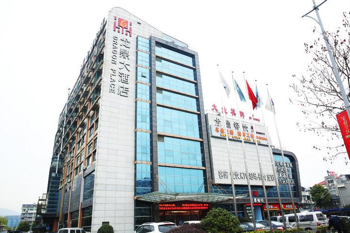 【下城区 超值价】尊享杭州龙鼎大酒店豪华单间/标b1晚 免费宽带,免费图片