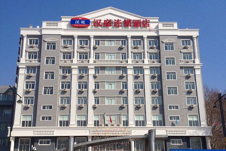 附近团购推荐-汉庭 哈尔滨西客站 高级大床房 家庭房 团购