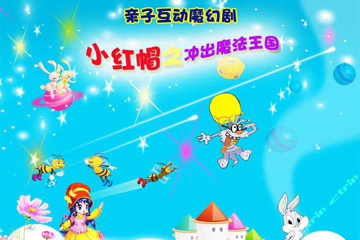 上海叮当儿童剧(1等票1张)