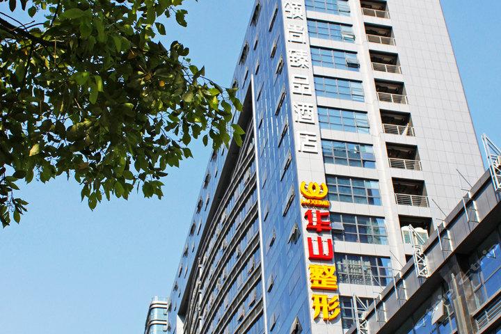领尚臻品酒店(杭州汽车南站店)