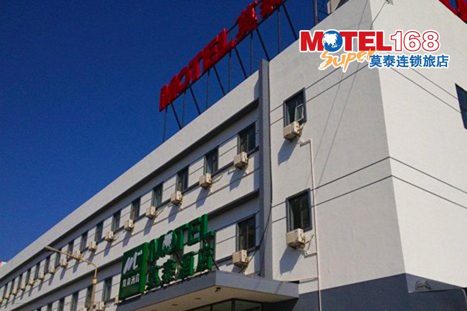 莫泰168(北京立水桥地铁站店)