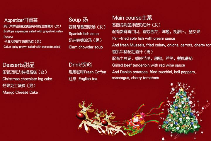 上海帝璟丽致大酒店—圣诞套餐菜单