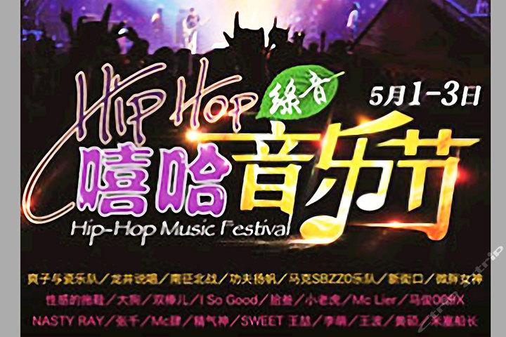 嘻哈音乐节海报