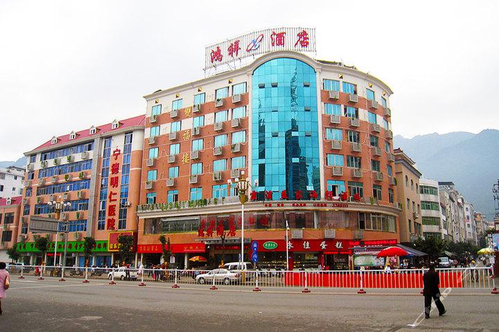 宁德鸿祥酒店(标准房)
