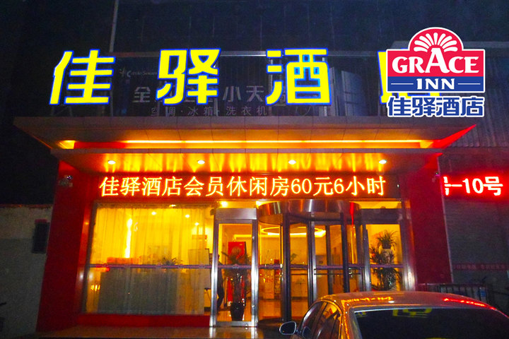 银座佳驿酒店(郓城汽车站店)图片