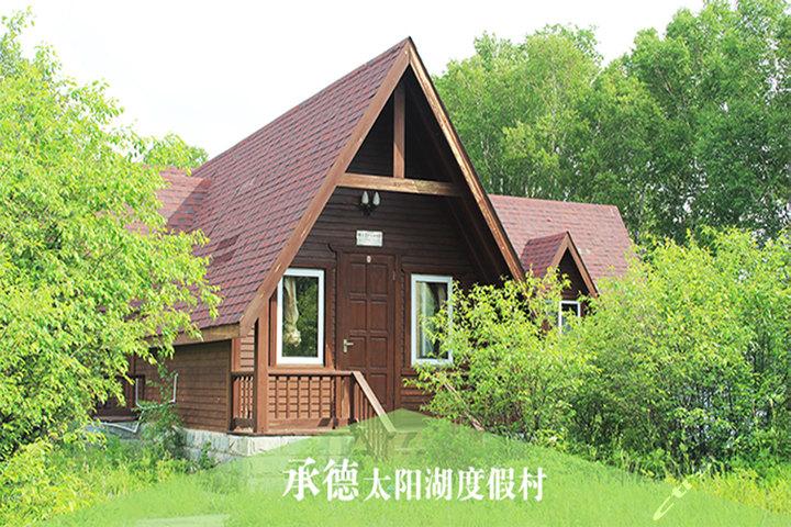 承德太阳湖风景区度假村(欧式木屋标准房)-承德酒店