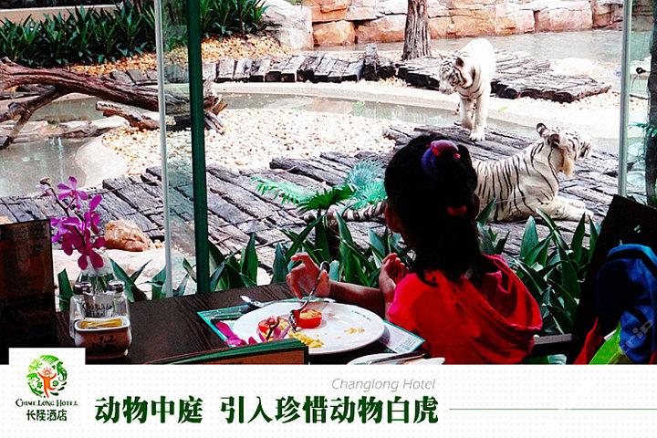长隆野生动物世界—白虎自助餐厅