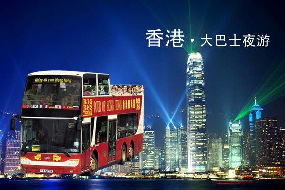 香港大巴士夜游车票(新换票证)