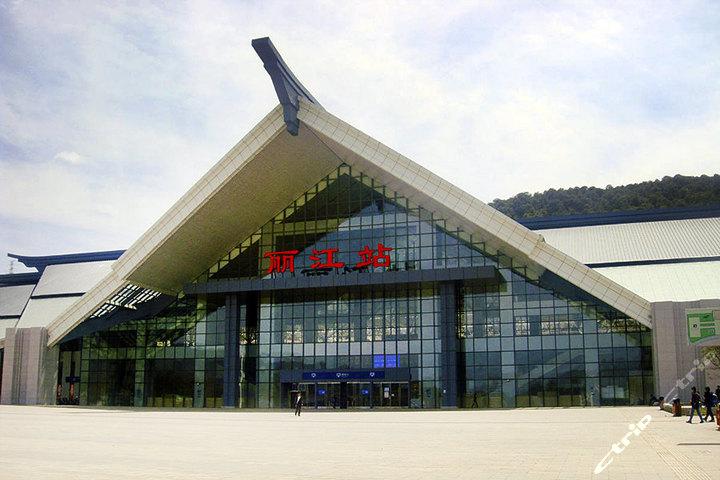 丽江火车站接站服务
