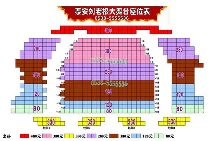 刘老根大舞台—座位票价图片