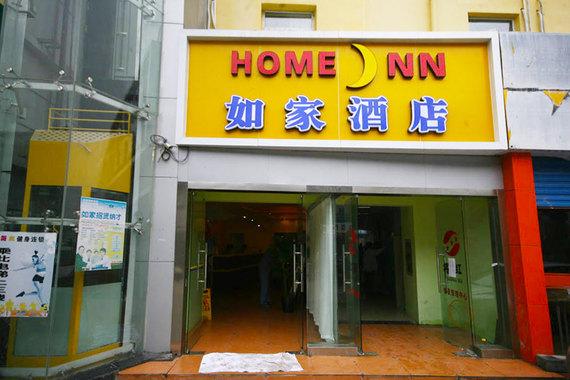 【近火车站和红山动物园】尊享南京宏运宾馆一店