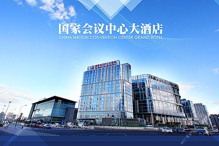 北京国家会议中心展厅