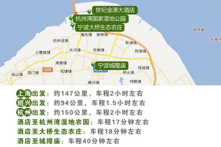 【杭州湾新区】宁波杭州湾世纪金源大饭店