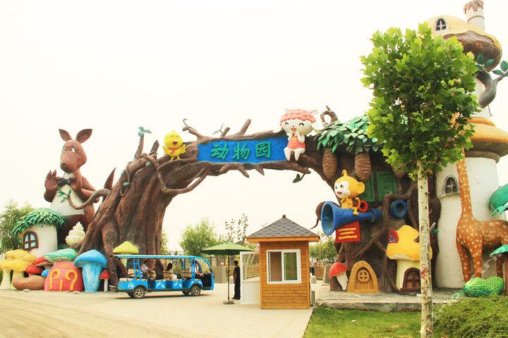 光合谷旅游度假区-动物园