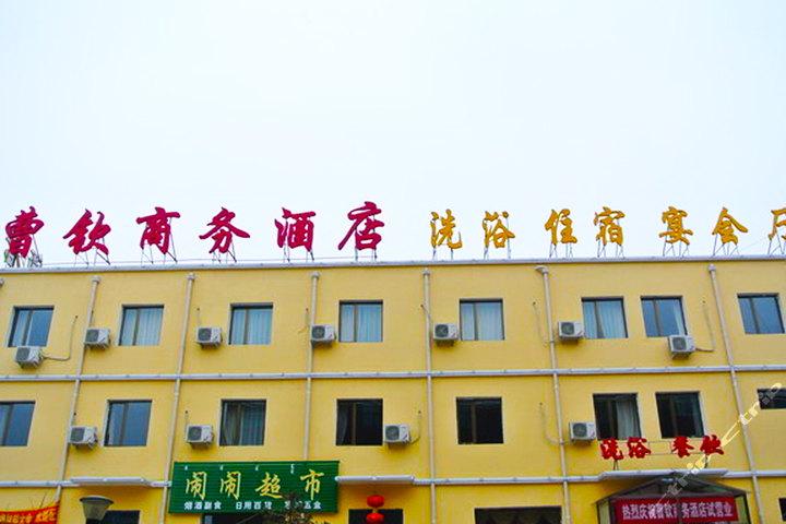 微山县曹钦_曹钦小区配套已交还有3200元的物业费不包