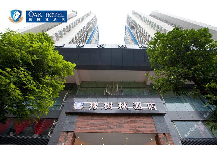 橡树林酒店重庆成都4店通用(单人间)