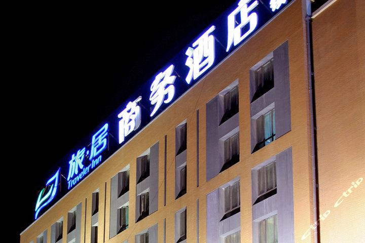 淮安旅居商务酒店(商务房-含早)
