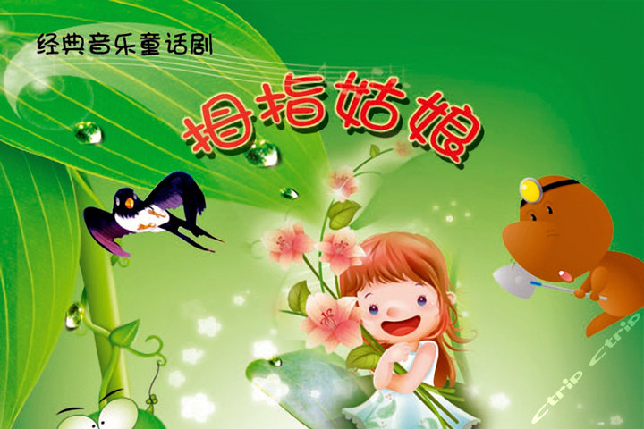 上海叮当儿童剧 拇指姑娘