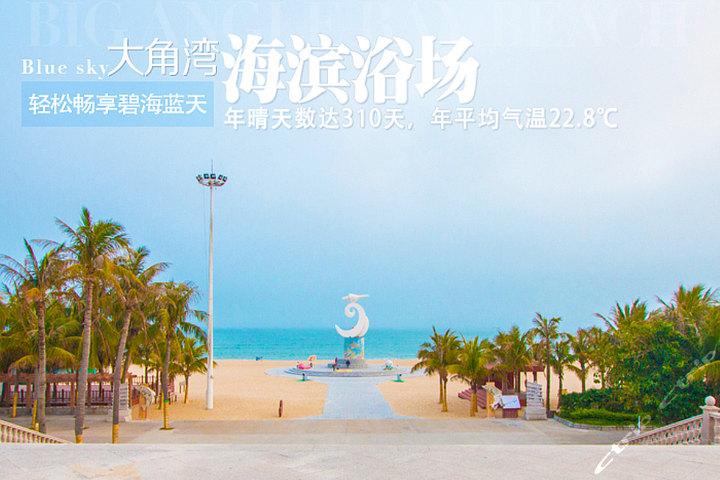 阳江闸坡大角湾(门票-10人起订)