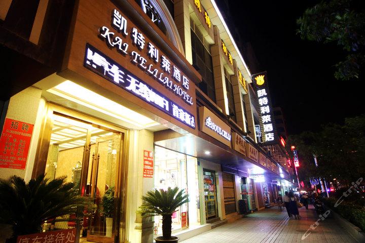 [汇川区]凯特利莱酒店遵义香港路店(豪华间)