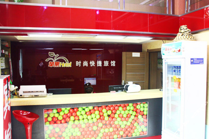 哈尔滨苹果休闲快捷宾馆—前台