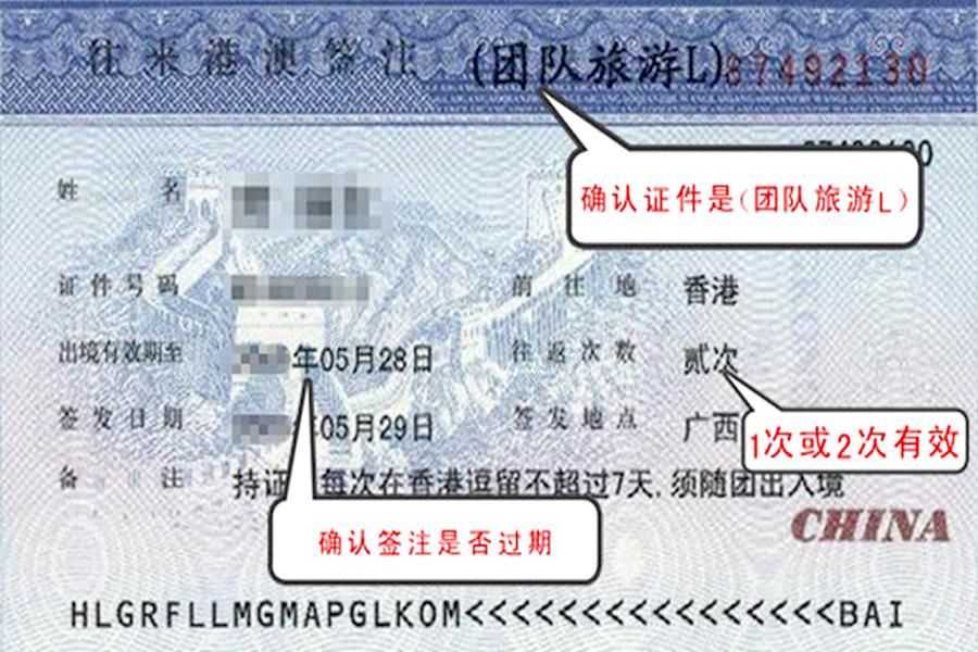 港澳团队旅游L签-送关服务(拱北过关)