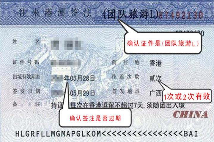 港澳团队旅游L签-送关服务